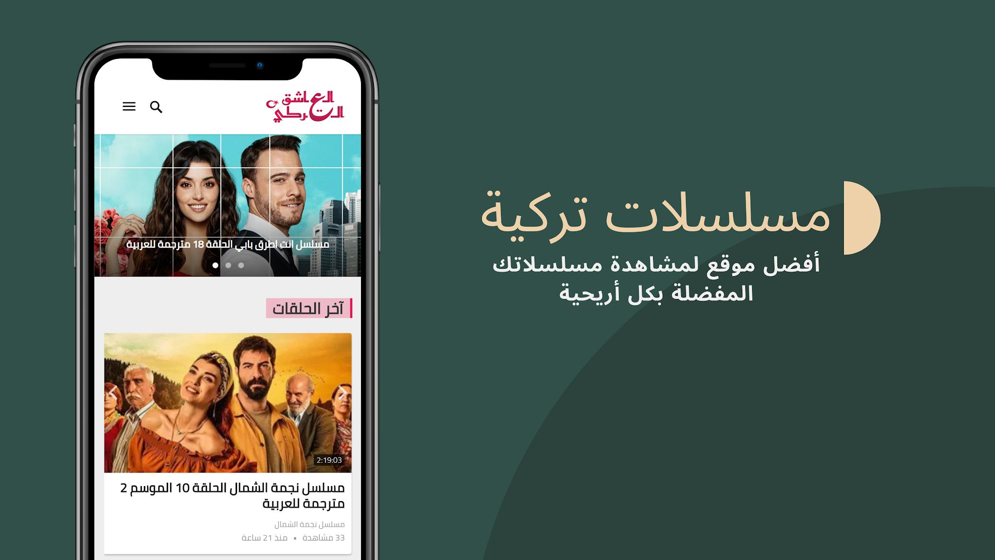 المسلسلات التركية تنجح