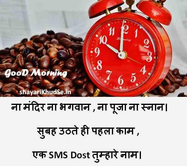 Good Morning Shayari Friend ,Good Morning Shayari For Friend