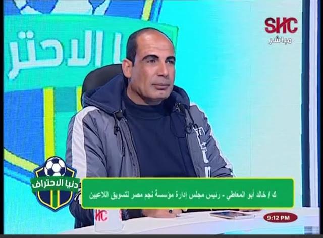 خالد أبو المعاطي يتحدث عن شركة نجم مصر لتسويق اللاعبيين