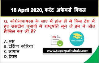 Daily Current Affairs Quiz in Hindi 18 April 2020
