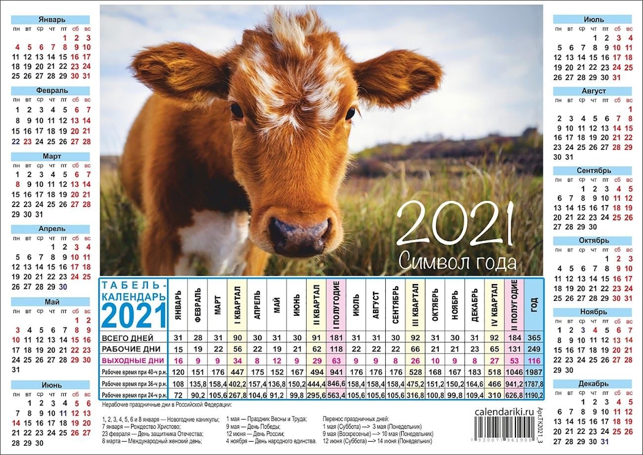 Календарь на 2021 год в высоком качестве