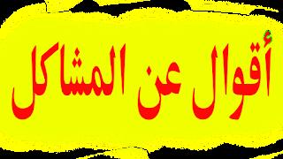 حكم و أقوال عن المشاكل ❤️ حكم جميــــــلــــــــــــة