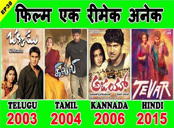 Okkadu Movie & It's All Remake – Ghilli, Ajay, Jor, Tevar, Kabaddi   Mahesh Babu, Vijay, Puneeth, Arjun Kapoor