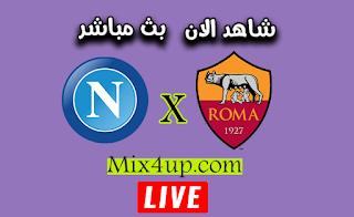 مشاهدة مباراة نابولي وروما بث مباشر اليوم 5-7-2020 في الدوري الايطالي
