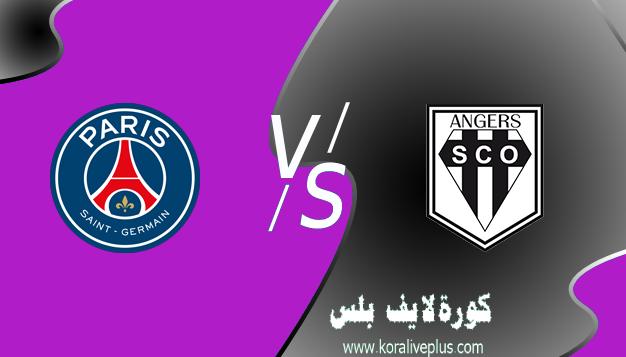 مشاهدة مباراة باريس سان جيرمان وأنجيه بث مباشر اليوم كورة لايف 20-04-2021 في كأس فرنسا