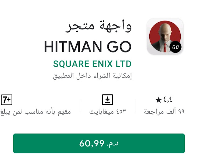 تحميل Hitman GO APK للاندرويد مجانا اخر اصدار