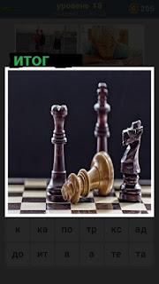 итог шахматной партии, противник сдался и положил фигуру