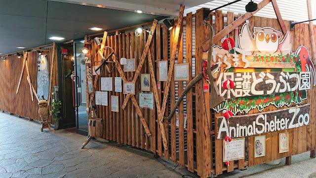 奈良公園 商店街 ならまち保護どうぶつ園