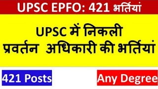 UPSC EPFO Syllabus 2020 – Check Detailed  syllabus snd Topic-Wise Distribution