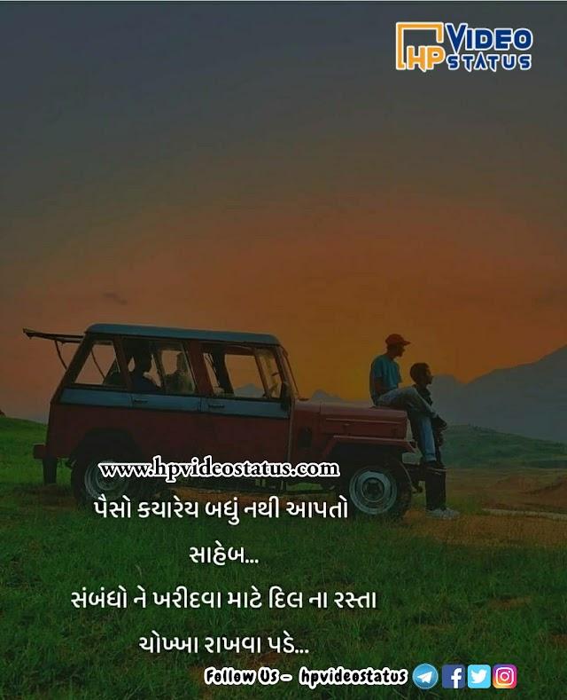 पैસા કયારેય બધુ   Gujarati Quotes   Gujarai Status   Gujarati love status