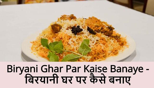 Biryani Ghar Par Kaise Banaye - बिरयानी घर पर कैसे बनाए