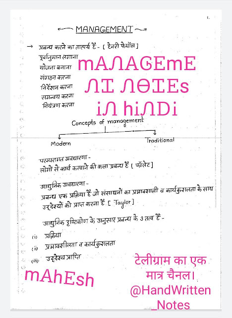 Management Handwritten Notes By Mahesh : For UPSC Hindi Exam PDF Book