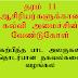 சாதாரண தர பாட அலகுகள் தொடர்பான தகவல் திரட்டல்