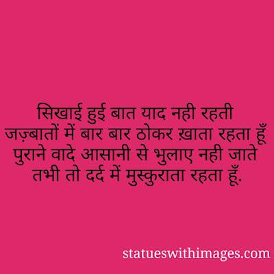 dard attitude status in hindi,attitude statues hindi