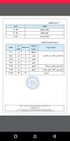 الاطار المرجعي لجميع مواد الامتحان الجهوي أولى باكالوريا 2020