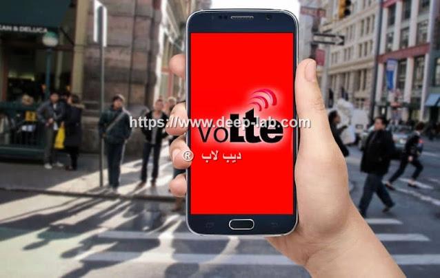 ما هي المكالمات الصوتية عبر VoLTE وكيف تعمل؟
