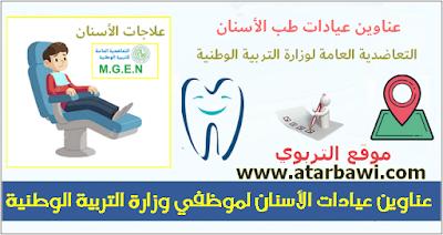 عناوين عيادات الأسنان لموظفي وزارة التربية الوطنية