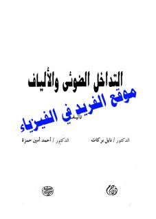 3ـ كتاب التداخل الضوئي والألياف ، كتب فيزياء بي دي إف