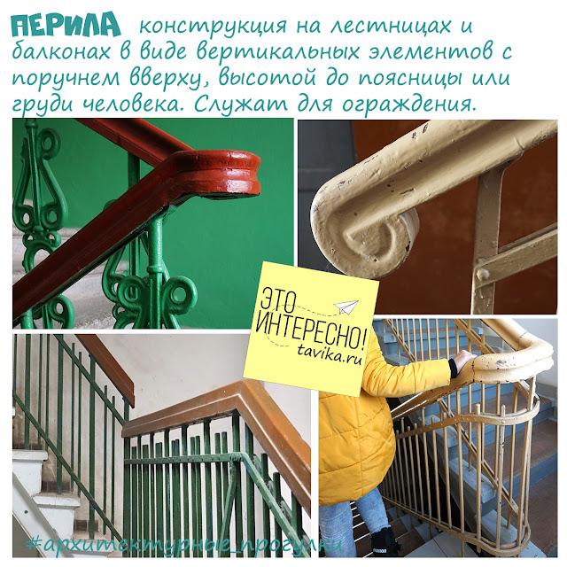 Перила. Архитектурные занятия для детей