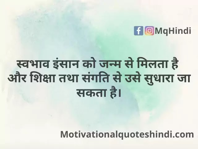 Insaniyat Quotes In Hindi
