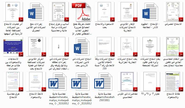 ابحاث وكتب ومقالات في محاسبة اندماج الاعمال