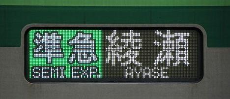 準急 綾瀬行き2 東京メトロ16000系(代走)