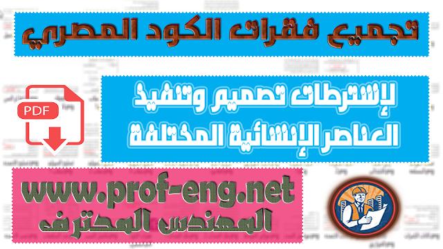 تجميع لأهم فقرات الكود المصري لإشتراطات تصميم وتنفيذ العناصر الانشائية المختلفة PDF