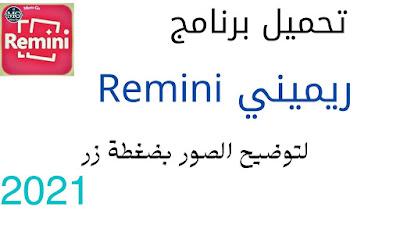 برنامج ريميني , برنامج ريميني  , تطبيق ريميني , برنامج ريميني للكمبيوتر , remini  , تنزيل برنامج ريميني remini , تحميل برنامج ريميني , تحميل تطبيق ريميني remini