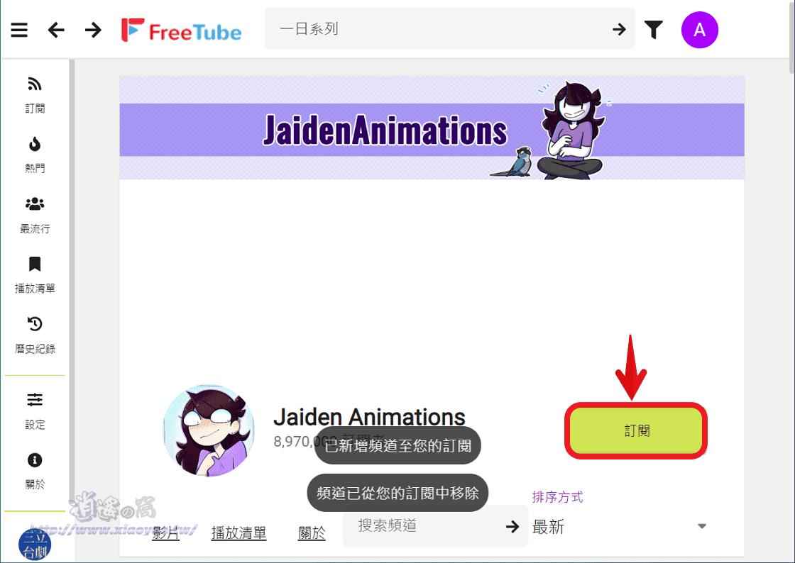 FreeTube電腦看YT影片無廣告支援下載功能