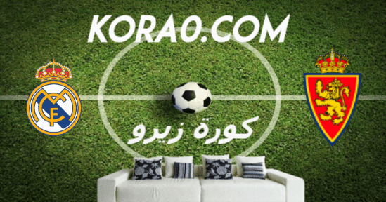 مشاهدة مباراة ريال مدريد وريال سرقسطة بث مباشر اليوم 29-1-2020 كأس ملك إسبانيا
