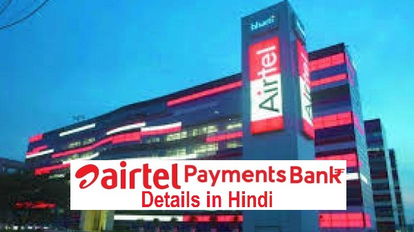 Airtel Payment Bank Account Kaise Khole Iski Puri Jankari