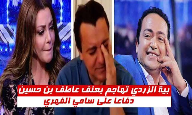 بية الزردي عاطف سامي الفهري ـ baya zardi atef benhassine sami fehri