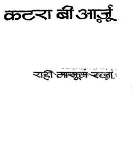 Katra-Bi-Aarju-Rahi-Masoom-Raza-कतरा-बी-आरजू-राही-मासूम-रजा