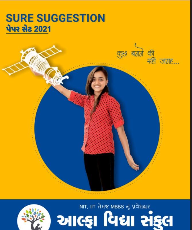 ssc-exam-2021-model-paperset-by-alfa-vidyasankul