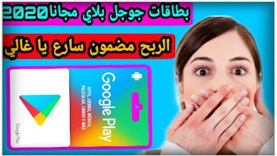 اقسم بالله ربح بطاقة جوجل بلاي مجانا