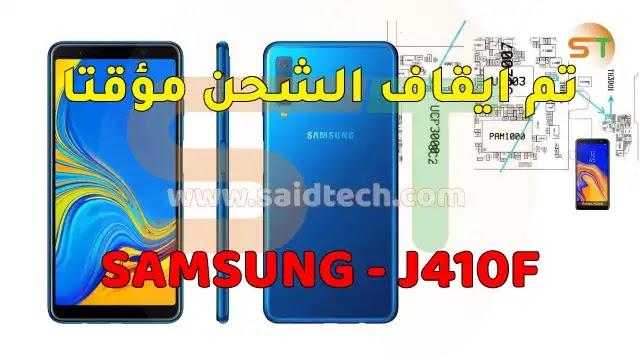 تم ايقاف الشحن مؤقتا Samsung J4 Core J410F
