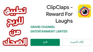تطبيق ClipClaps للربح من مقاطع الفيديو المضحكة