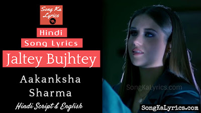 jaltey-bujhtey-lyrics