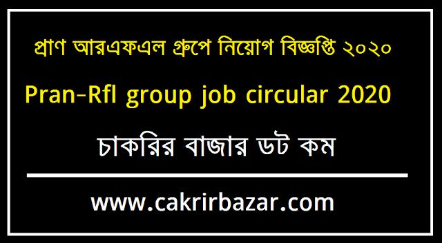 প্রাণ আরএফএল গ্রুপে নিয়োগ বিজ্ঞপ্তি ২০২০ - Pran-Rfl group job circular 2020