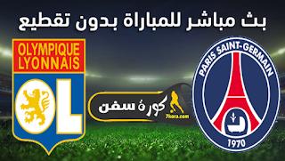 مشاهدة مباراة باريس سان جيرمان وليون بث مباشر بتاريخ 31-07-2020 كأس الرابطة الفرنسية