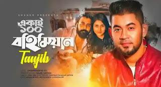 Bohemian Lyrics (বোহেমিয়ান) Afran Nisho, Tanjib Sarowar | Bengali Song