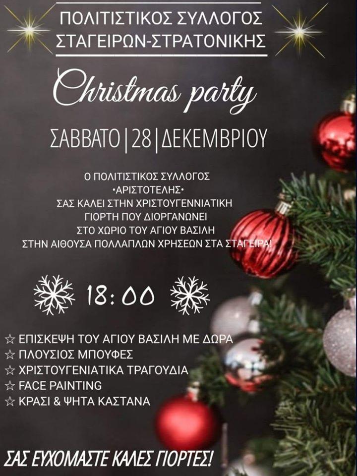 Πολιτιστικός Σύλλογος Σταγείρων- Στρατονίκης Christmas party