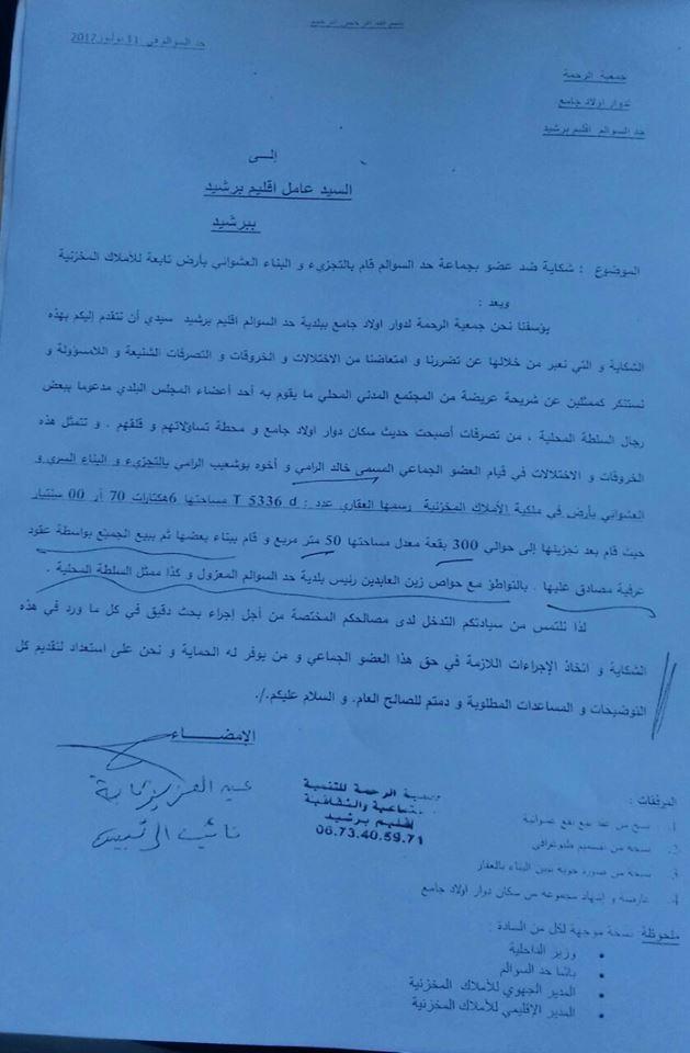 شكاية كيدية من جمعية وراء إيفاد لجنة إقليمية بحد السوالم