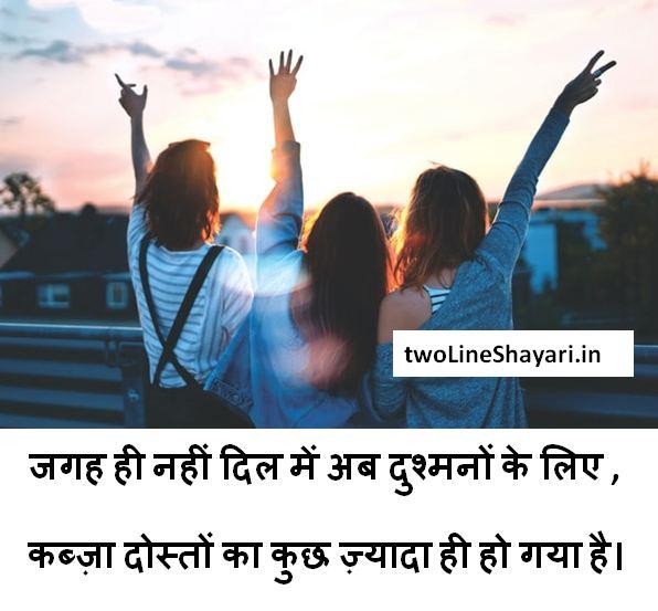 Dosti Shayari Status images, Dosti Shayari Sad images