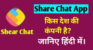 shear-shat-app-kaise-use-kare