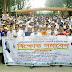 পাবনা সুগার মিল বন্ধের চক্রান্তের প্রতিবাদে বিক্ষোভ সমাবেশ