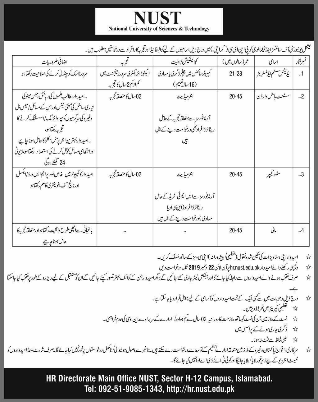 Jobs in NUST in Karachi 10 Dec 2019