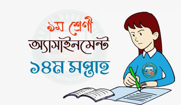 Class 9 13th Week Assignment 2021