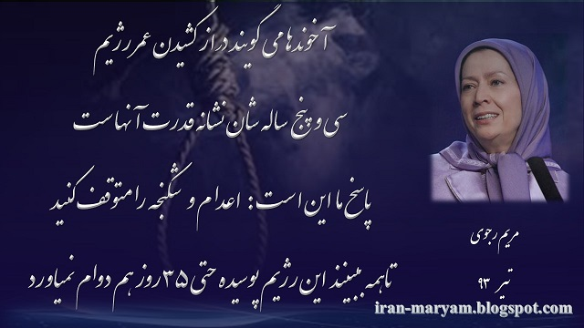 ایران-از سخنان مریم رجوی