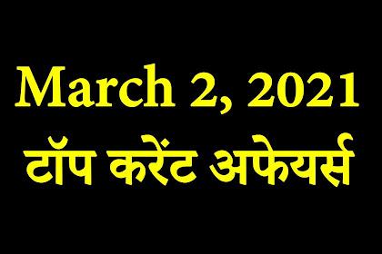 Current Affairs Hindi: March 2, 2021 टॉप करेंट अफेयर्स
